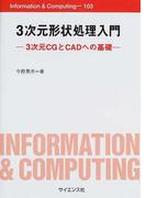 3次元形状処理入門 3次元CGとCADへの基礎 (Information & computing)