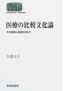 医療の比較文化論 その原理と倫理を求めて (Sekaishiso seminar)
