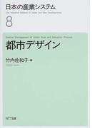 日本の産業システム 8 都市デザイン