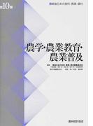 戦後日本の食料・農業・農村 第10巻 農学・農業教育・農業普及