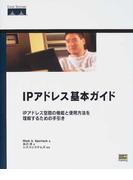 IPアドレス基本ガイド IPアドレス空間の機能と使用方法を理解するための手引き