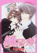 純情ロマンチカ(あすかコミックスCL-DX) 21巻セット