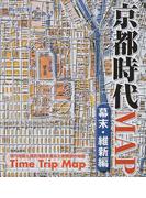 京都時代MAP 幕末・維新編 (Time Trip Map)