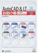 AutoCAD&LTお助け帳 ユーザ必携!丸ごとサポートブック