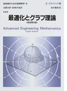 技術者のための高等数学 6 最適化とグラフ理論