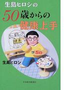 生島ヒロシの50歳からの健康上手