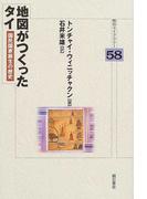 地図がつくったタイ 国民国家誕生の歴史 (明石ライブラリー)(明石ライブラリー)