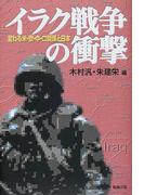 イラク戦争の衝撃 変わる米・欧・中・ロ関係と日本