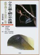 クモの巣と網の不思議 多様な網とクモの面白い生活