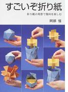 すごいぞ折り紙 折り紙の発想で幾何を楽しむ