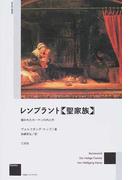 レンブラント《聖家族》 描かれたカーテンの内と外 新装版 (作品とコンテクスト)