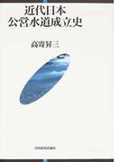 近代日本公営水道成立史