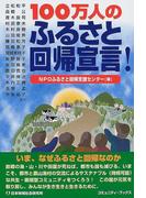 100万人のふるさと回帰宣言! (コミュニティ・ブックス)(コミュニティ・ブックス)