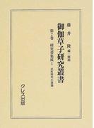 御伽草子研究叢書 復刻 第2巻 研究書集成 1 室町時代小説論