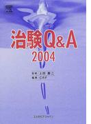 治験Q&A 2004