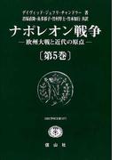ナポレオン戦争 欧州大戦と近代の原点 第5巻 (SBC学術文庫)