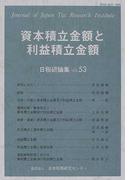資本積立金額と利益積立金額 (日税研論集)