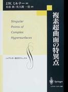複素超曲面の特異点 (シュプリンガー数学クラシックス)