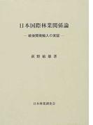 日本国際林業関係論 戦後開発輸入の実証