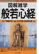 般若心経 (図解雑学)