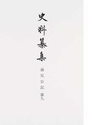 通兄公記 第9 (史料纂集)