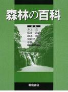 森林の百科