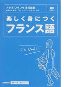 楽しく身につくフランス語 (基礎から学ぶ語学シリーズ)