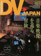 DVジャパン Vol.11 特集音楽映像を巡る冒険