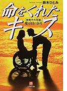 命をくれたキス 「車椅子の花嫁」愛と自立の16年 (小学館文庫)(小学館文庫)