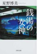 銭湯の女神 (文春文庫)(文春文庫)