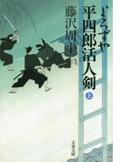 よろずや平四郎活人剣 新装版 上 (文春文庫)(文春文庫)