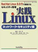 実践Linux ネットワーク・セキュリティ編 Red Hat Linux 8.0/9で構築するセキュリティ管理
