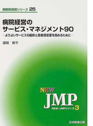病院経営のサービス・マネジメント90 よりよいサービスの提供と患者満足度を高めるために (NEW・JMPシリーズ 病医院経営シリーズ)