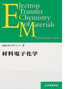 材料電子化学 (金属化学入門シリーズ)