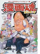 漫画魂 おしぐちたかしインタビュー集