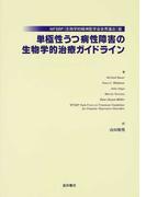単極性うつ病性障害の生物学的治療ガイドライン WFSBP(生物学的精神医学会世界連合)版