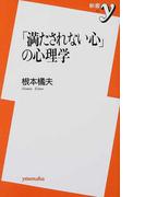 「満たされない心」の心理学 (新書y)