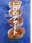 ヒロのデザート 山田宏巳の家庭で作る楽しいデザートレシピ