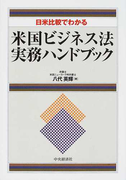 日米比較でわかる米国ビジネス法実務ハンドブック