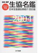 生協名鑑 日本生協連会員紹介 2004年版 地域生協・事業連合版