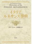 イタリア・ルネサンス事典