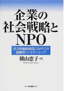 企業の社会戦略とNPO 社会的価値創造にむけての協働型パートナーシップ