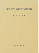 日本における交流分析の発展と実践