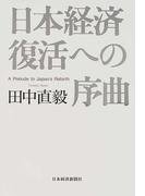 日本経済復活への序曲
