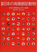 日本の有害節足動物 生態と環境変化に伴う変遷 新版