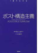 ポスト構造主義 (1冊でわかる)