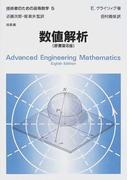 技術者のための高等数学 5 数値解析