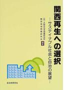 関西再生への選択 サステイナブル社会と自治の展望