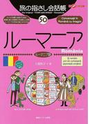 旅の指さし会話帳 50 ルーマニア (ここ以外のどこかへ!)