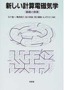 新しい計算電磁気学 基礎と数理
